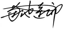 サイン(貼付用)