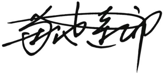 菊池達郎サイン
