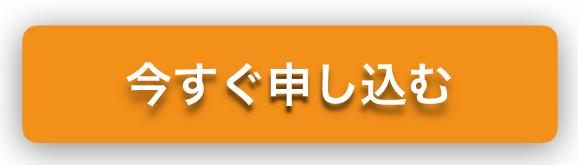申し込みボタン1
