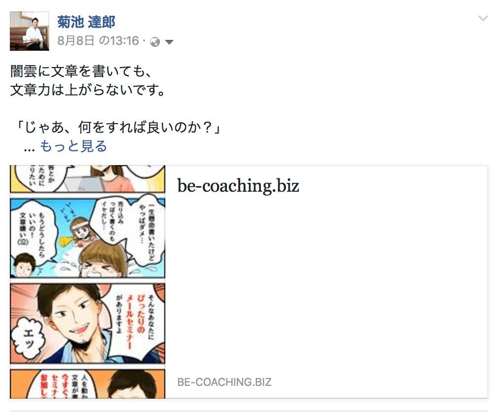 fb投稿見本