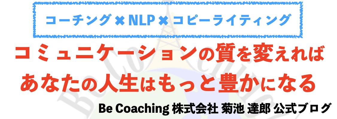 セールスコピーライター菊池達郎の公式ブログ