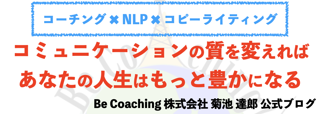 菊池 達郎 - 神奈川・湘南で実績No.1のパーソナルコーチ・コミュニケーションNLPトレーナー・NLPコピーライティング®︎開発者┃Be Coaching 株式会社の公式ブログ